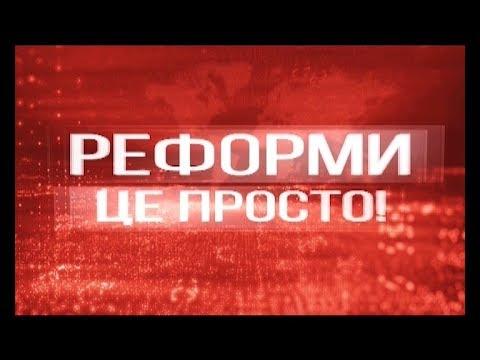 ТРК ВІДІКОН: Ток-Шоу «Реформи – це просто» #ОСВІТНЯ_РЕФОРМА