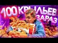 СЪЕЛ 100 КРЫЛЬЕВ KFC ЗА РАЗ - НОВЫЙ РЕКОРД YOUTUBE!