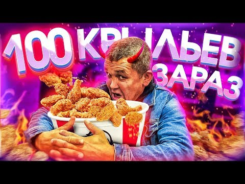 EAT 100 KFC WINGS AT A TIME - A NEW YOUTUBE RECORD!