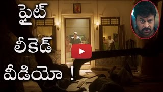 Chiru Khaidi No 150 Movie Fight Leaked Video ! | చిరంజీవి ఖైదీ నెంబర్ 150 మూవీ ఫైట్ లీకెడ్ వీడియో !