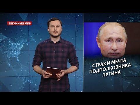 Путин против НАТО, Безумный мир