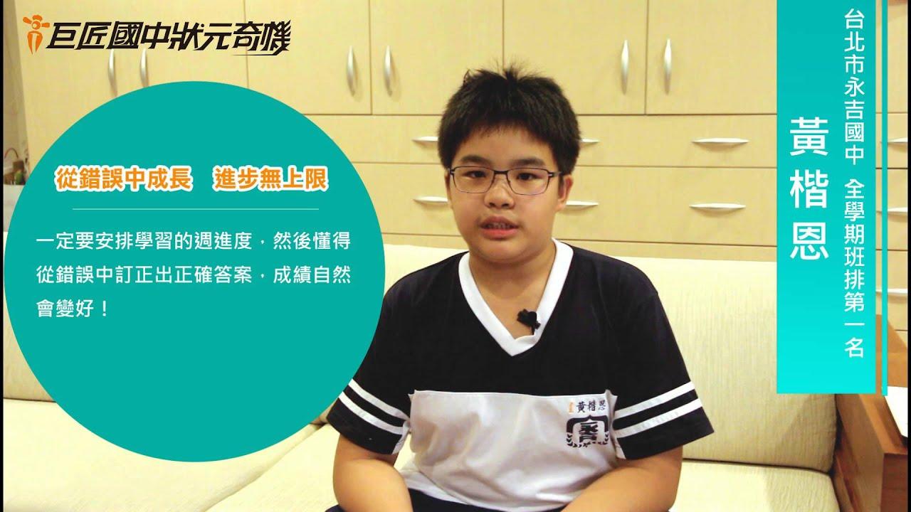【狀元金榜】臺北市永吉國中學期班排第一名-黃楷恩 - YouTube