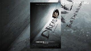 Страх (2009) Международный трейлер №2