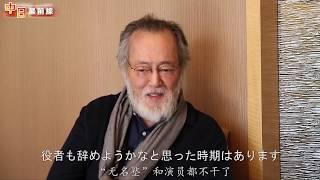 俳優の仲代達矢さんが中国演劇家協会の招きに応じ、日中文化交流協会の...