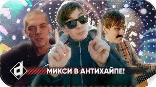 СЛАВА КПСС и МИКСИ — МЫ ИЗ АНТИХАЙПА   Ответ Оксимирону