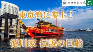 東京湾 御座船安宅丸で行われている船の上の宴会!! マグロづくし料理...