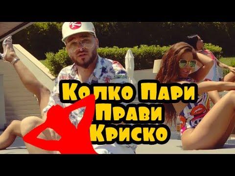 KRISKO BAZUKA (REACTION VIDEO) Реакция и Колко Пари Прави точно Криско BAZOOKA