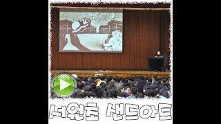 서원 초등학교 친구들 문화 행사 샌드아트 공연 영상