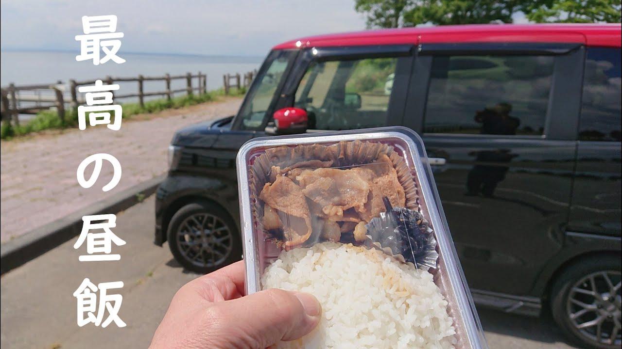 最高の昼飯 あらいやオートコーナーの焼肉弁当を霞ヶ浦湖畔で食べたら、やっぱり旨かった! MUGEN N-BOXお散歩日記