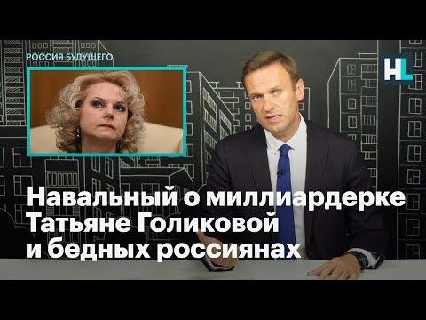 Смотреть Навальный о миллиардерке Татьяне Голиковой и бедных россиянах онлайн
