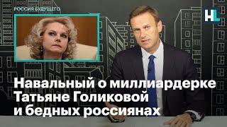 Навальный о миллиардерке Татьяне Голиковой и бедных россиянах