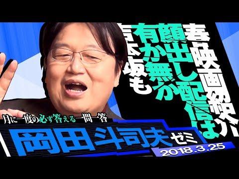 岡田斗司夫ゼミ3月25日号「必ず答える一問一答! 吉本坂から漫画家の顔出し、ラピュタの矛盾を発見しましたまで」
