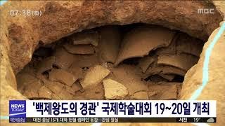 백제왕도의 경관 국제학술대회 19일~20일 개최/대전M…