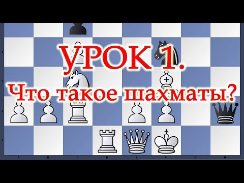 Шахматы Уроки Обучение для начинающих и новичков Шахматные Видео Онлайн