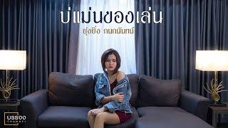 บ่แม่นของเล่น - ยุ่งยิ่ง กนกนันทน์ [Official MV]