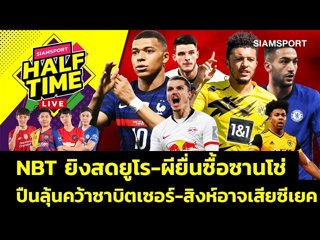 NBTยิงสดยูโรในไทย-ผียื่นซื้อซานโช่-สิงห์อาจเสียซีเยค|Siamsport Halftime 11.06.64