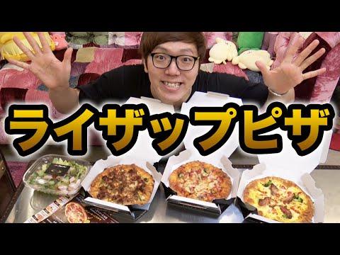 ライザップピザ全種類買って食べてみた!食べても太らない!?