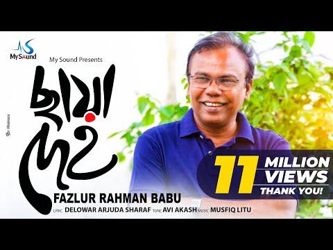 Chaya Deho (ছায়া দেহ) | Fazlur Rahman Babu | Indubaba 2 | Lyrical Video 2017