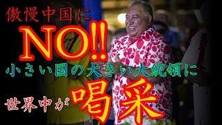 中国、発言できず抗議の退席 太平洋諸島フォーラム