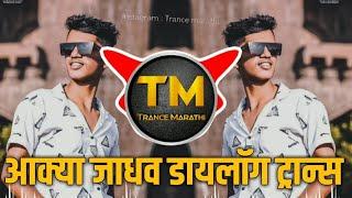 Aakya Jadhav Dialogue Trance 2021 - Gavthi Halgi Danka Trance - Trance Dj - Halgi Trance - Trending