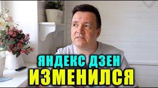Яндекс Дзен СНОВА МЕНЯЕТСЯ. Что с Алгоритмом. Выросли показы