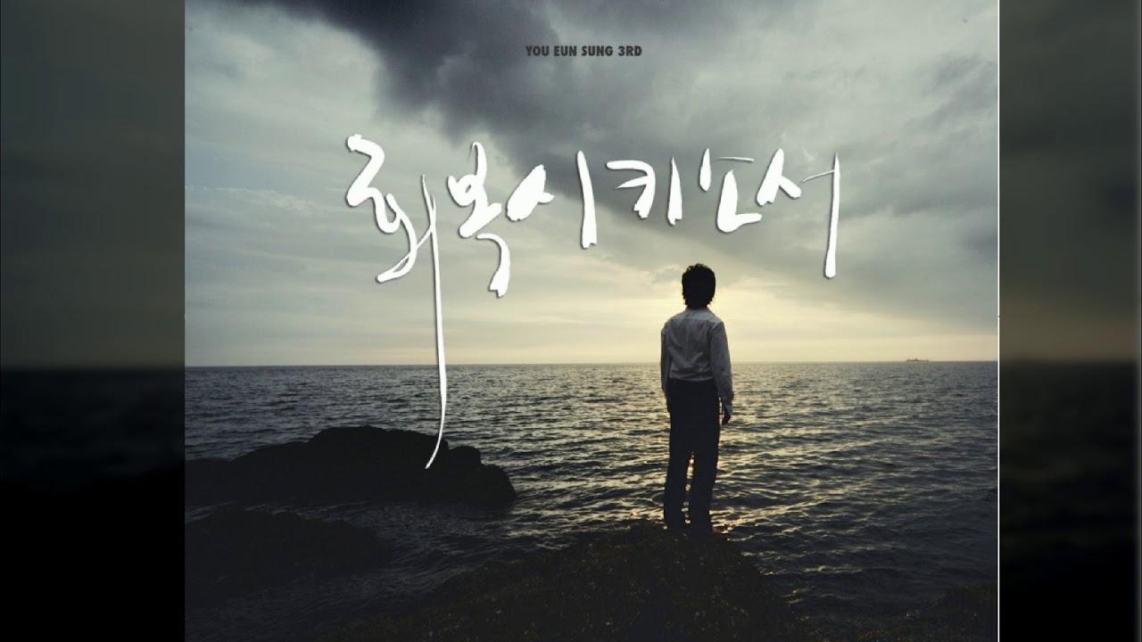 유은성3집 |CCM| - 회복시키소서 - YouTube