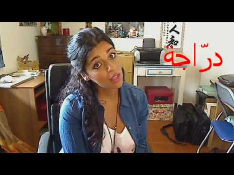 Arabic : How to use the Dictionary