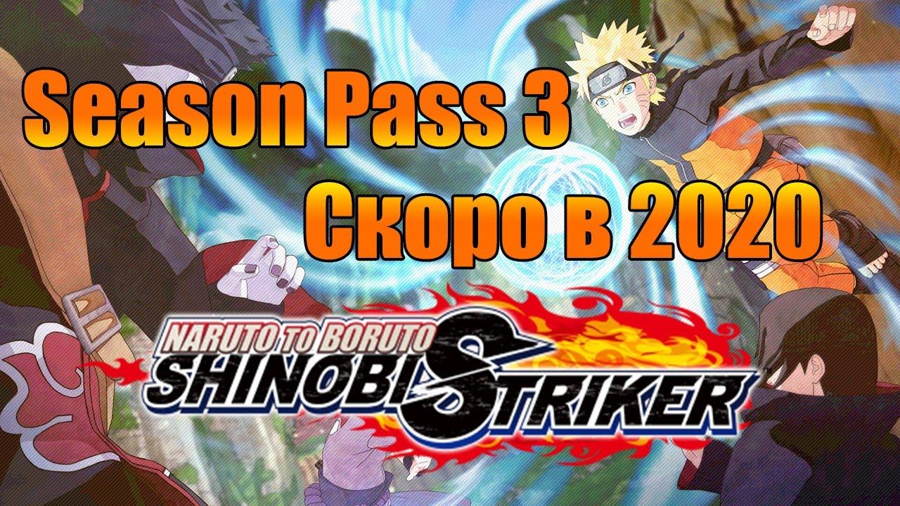 Наруто Shinobi Striker | Season Pass 3 Анонсирован!