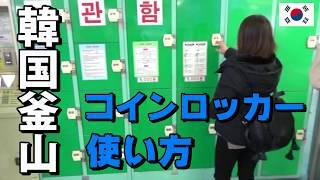 釜山地下鉄コインロッカー使用方法