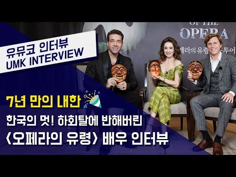 뮤지컬 '오페라의 유령' - 하회탈에 반해버린 조나단, 클레어, 멧 인터뷰   유뮤코 오리지널