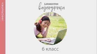 Компьютерные объекты | Информатика  класс 6 #2 | Инфоурок