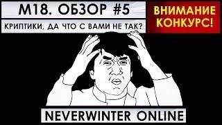 М18. ОБЗОР #5. КРИПТИКИ, ДА ЧТО С ВАМИ НЕ ТАК? Neverwinter Online