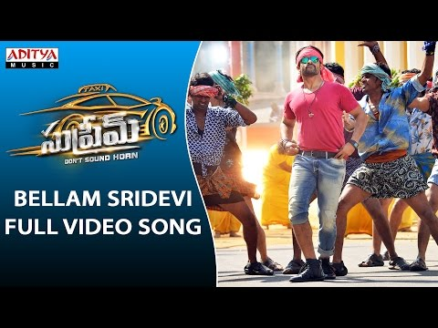 Bellam Sridevi Full Video Song | Supreme Full Video Songs |Sai Dharam Tej, Raashi Khanna