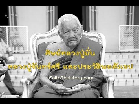 ศิษย์หลวงปู่มั่น หลวงปู่จันทร์ศรี วัดโพธิสมภรณ์ | FaithThaistory.com