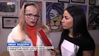 В Петербурге прошел кастинг для нового клипа Ивана Дорна