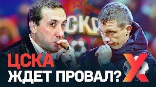 Что будет с ЦСКА? Кто нужен Гончаренко?
