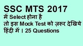 SSC MTS 2017 में Select होना है तो इस Mock Test को ज़रूर देखिये.d । हिंदी में 25 Questions