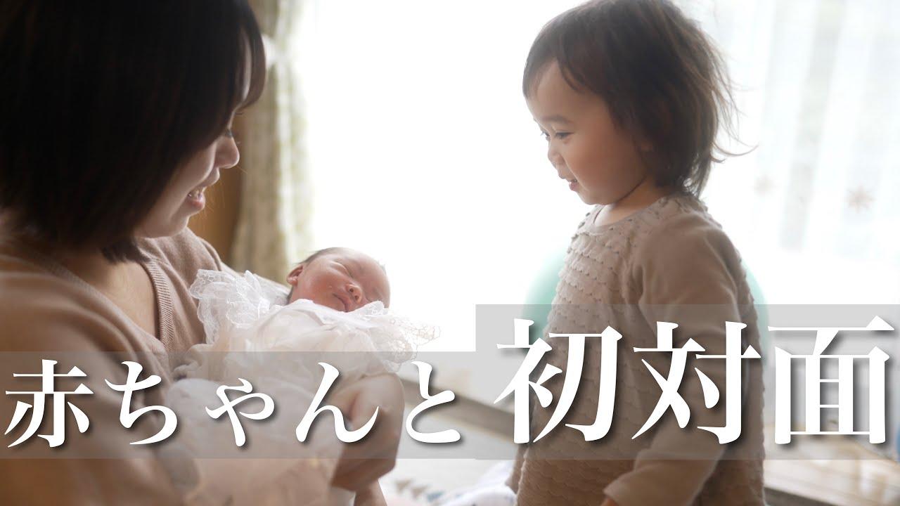 【新生児】1歳娘が赤ちゃんと初対面する瞬間【サプライズ】
