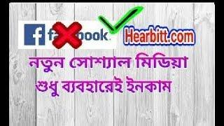 Hearbitt.com new social media  (dreamploy )