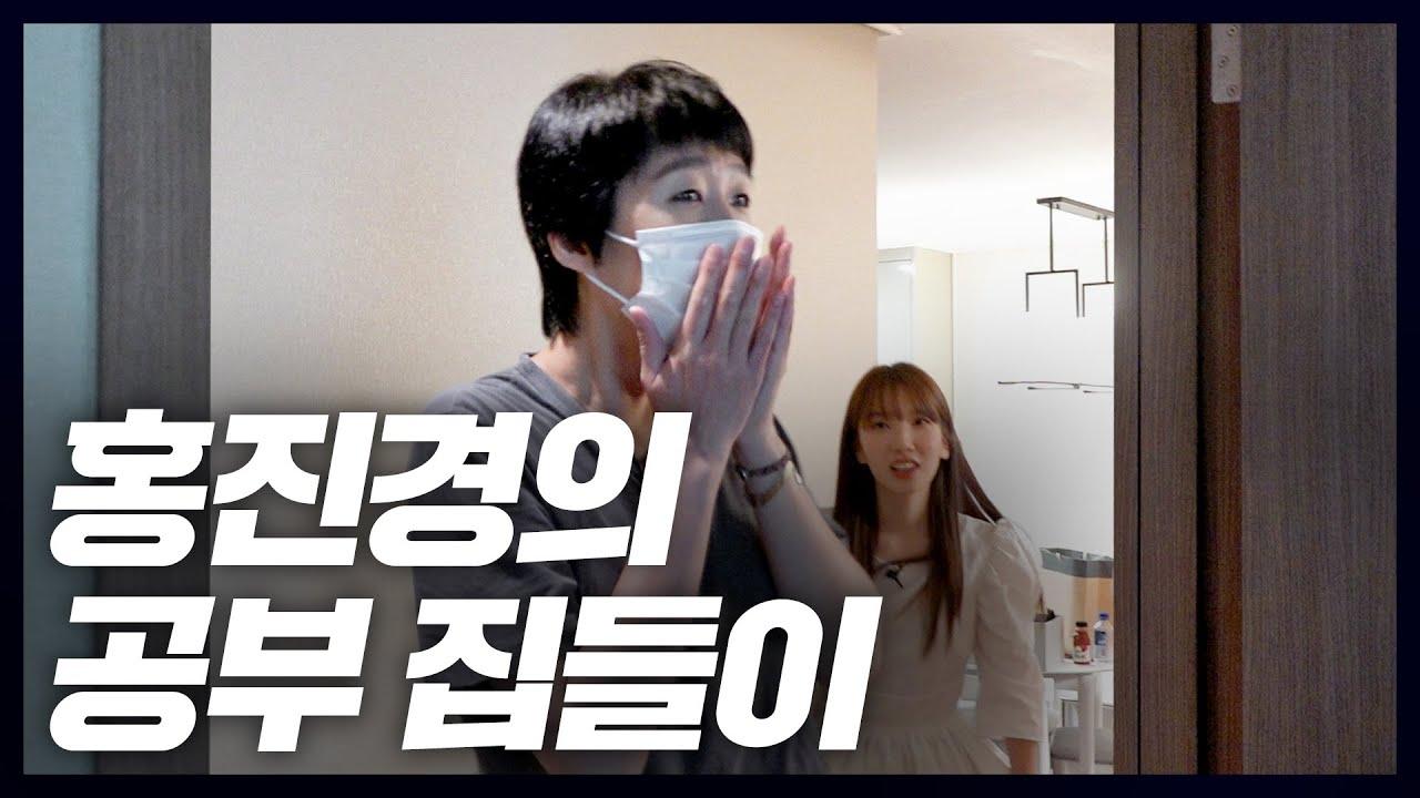 아이돌 신혼집 구경하다 공부 날벼락 맞은 홍진경(강남아파트,댓글이벤트) [공부왕찐천재]
