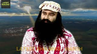 फरियाद ॥ HD BHAJAN ।। MUST WATCH DERA SACHA SAUDA MSG GURMEET RAM RAHIM SINGH JI INSA