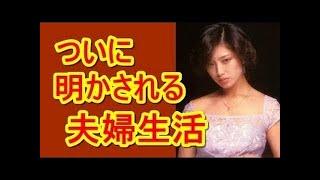 【秘密】山口百恵 夫が語る「夫婦の生活」そして「終活」 *チャンネル...