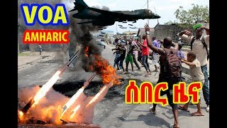 VOA Amharic Radio Daily News June 21, 2018 - ዕለታዊ ዜናዎች የአማርኛ ድምጽ