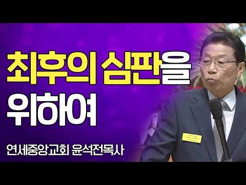 윤석전목사 설교_연세중앙교회 | 최후의 심판을 위하여