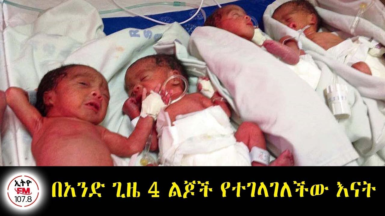 Tadies addis Host Seifu interview with mother who delivery four baby one time
