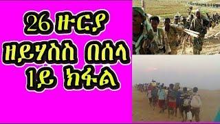 26 ዙርያ ዘይሃስስ በሰላ 1ይ ክፋል| Eritrean life in sawa| RBL TV Entertainment
