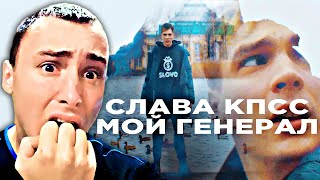 СЛАВА КПСС - МОЙ ГЕНЕРАЛ РЕАКЦИЯ