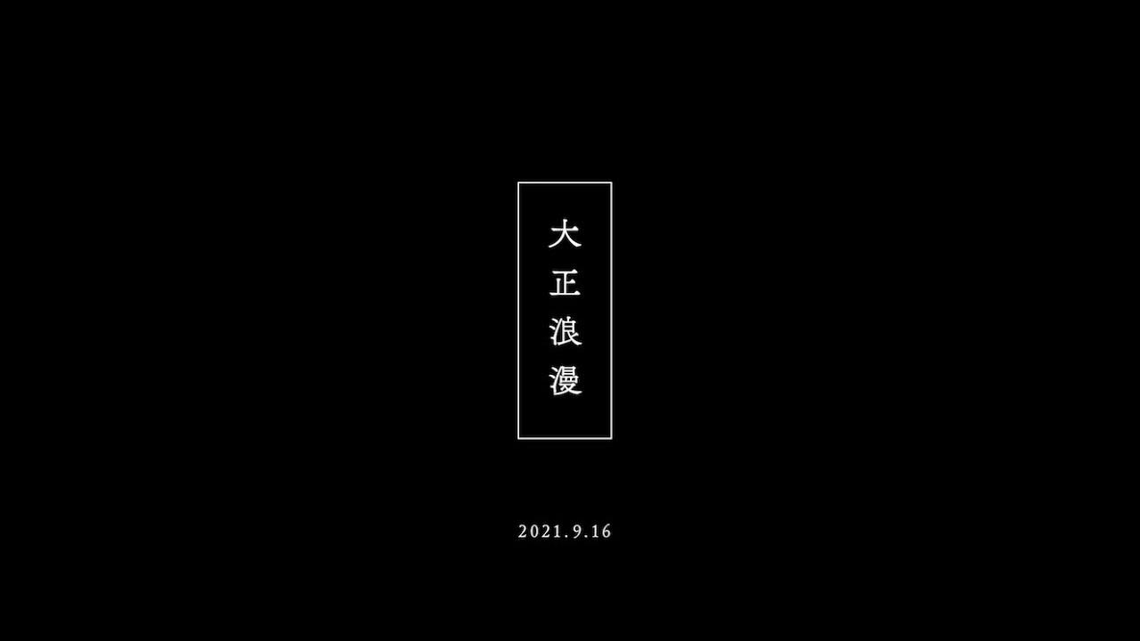 YOASOBI「大正浪漫」teaser