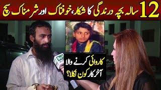 Real Story Between Boy & Close Relative | Pukaar With Aneela Zaka | 28 June 2019