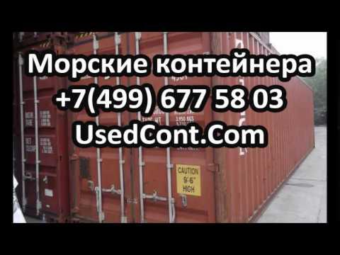 заказать контейнер для переезда, заказ контейнера, грузовой контейнер, где купить контейнер, цены на
